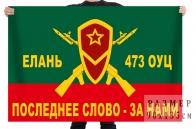 Флаг 473 окружного учебного центра подготовки младших специалистов мотострелковых войск