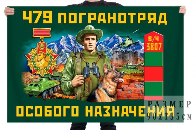 Флаг 479 пограничного отряда особого назначения