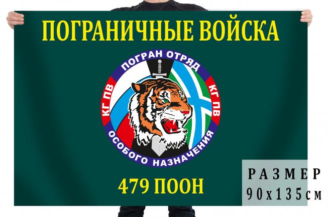 Флаг 479 Пограничный отряд особого назначения