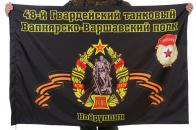 """Флаг """"48-й Гвардейский танковый Вапнярско-Варшавский полк. Нойруппин"""""""