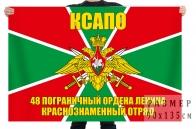 Флаг 48 Ордена Ленина Краснознаменного погранотряда