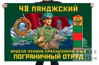 Флаг 48 Пянджского пограничного отряда