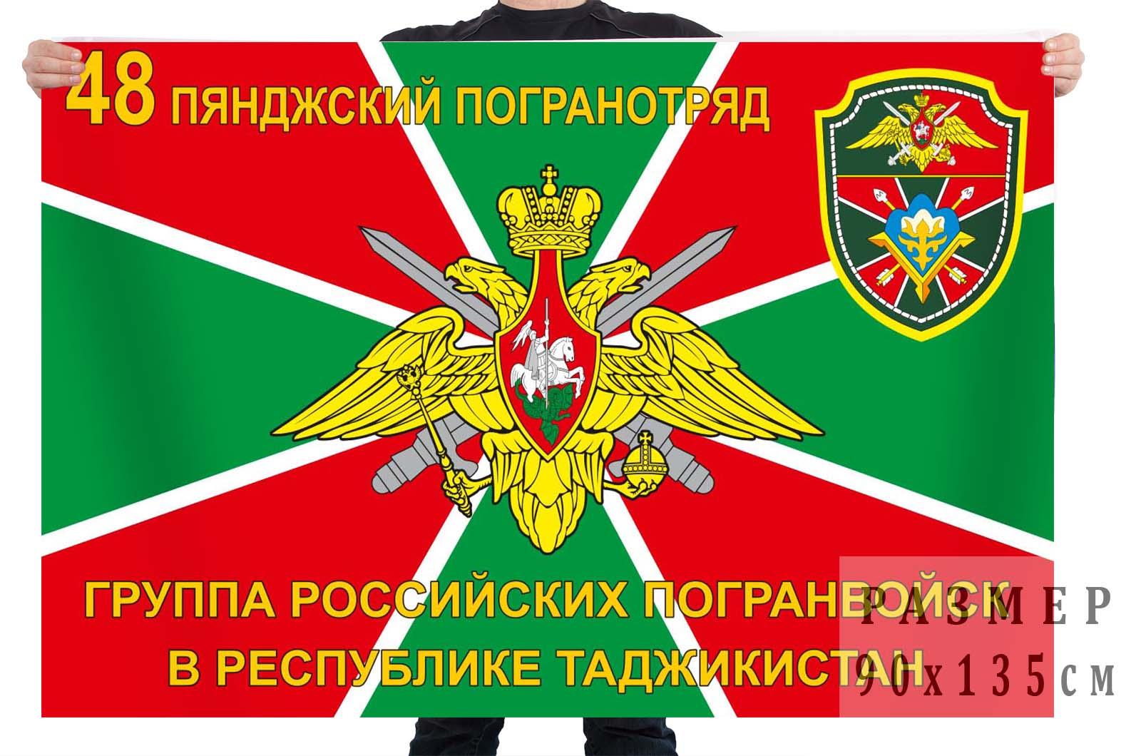 Флаг 48 Пянджского погранотряда