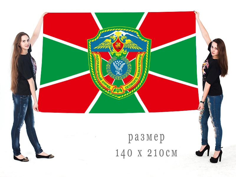 Купить с доставкой флаг 487-го ПОГООН в/ч 3810