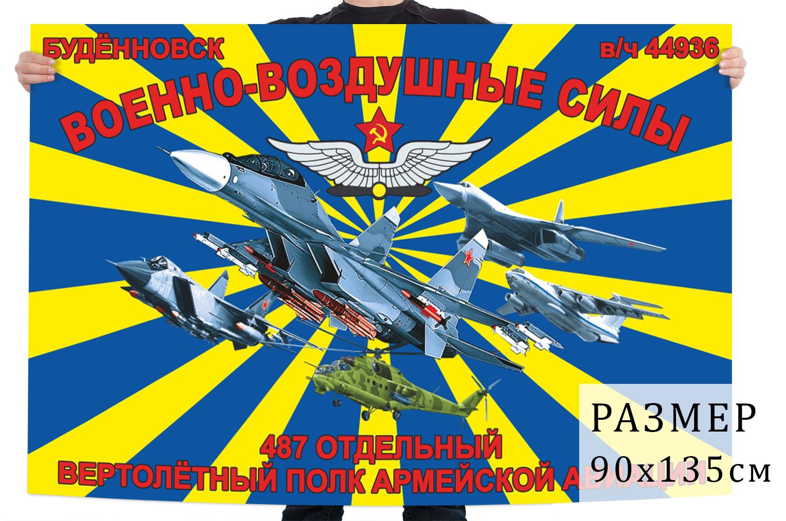 Флаг 487 Отдельного вертолетного полка