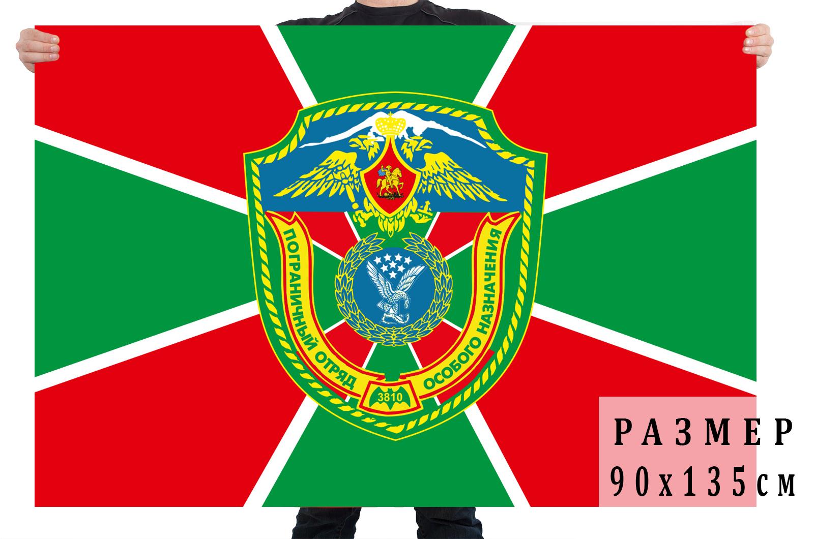"""Флаг """"487 Пограничный отряд особого назначения"""" в/ч 3810"""