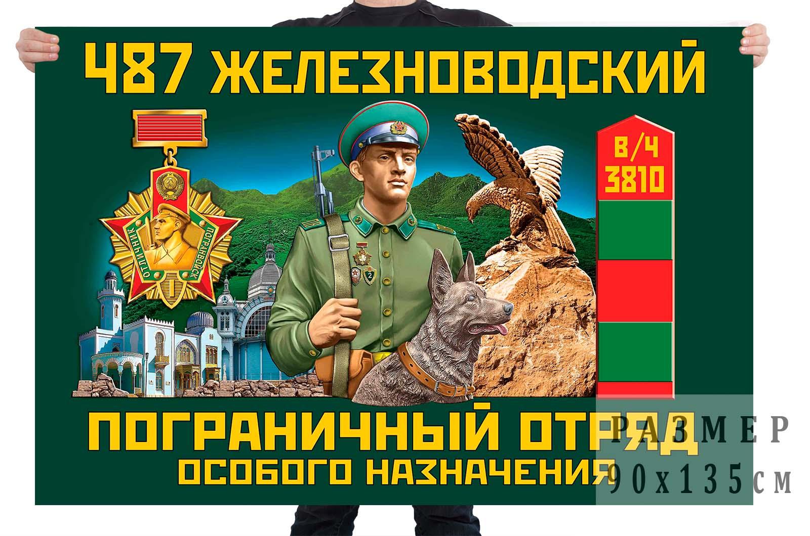 Флаг 487 Железноводского пограничного отряда особого назначения