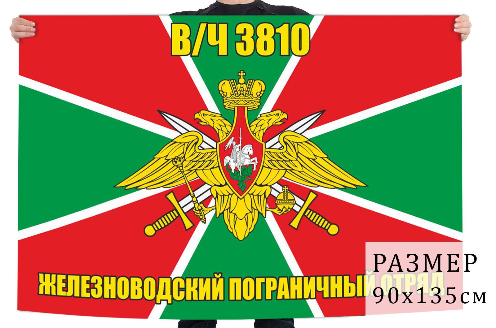 Флаг 487 Железноводского погранотряда особого назначения