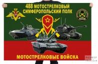 Флаг 488 мотострелкового Симферопольского полка