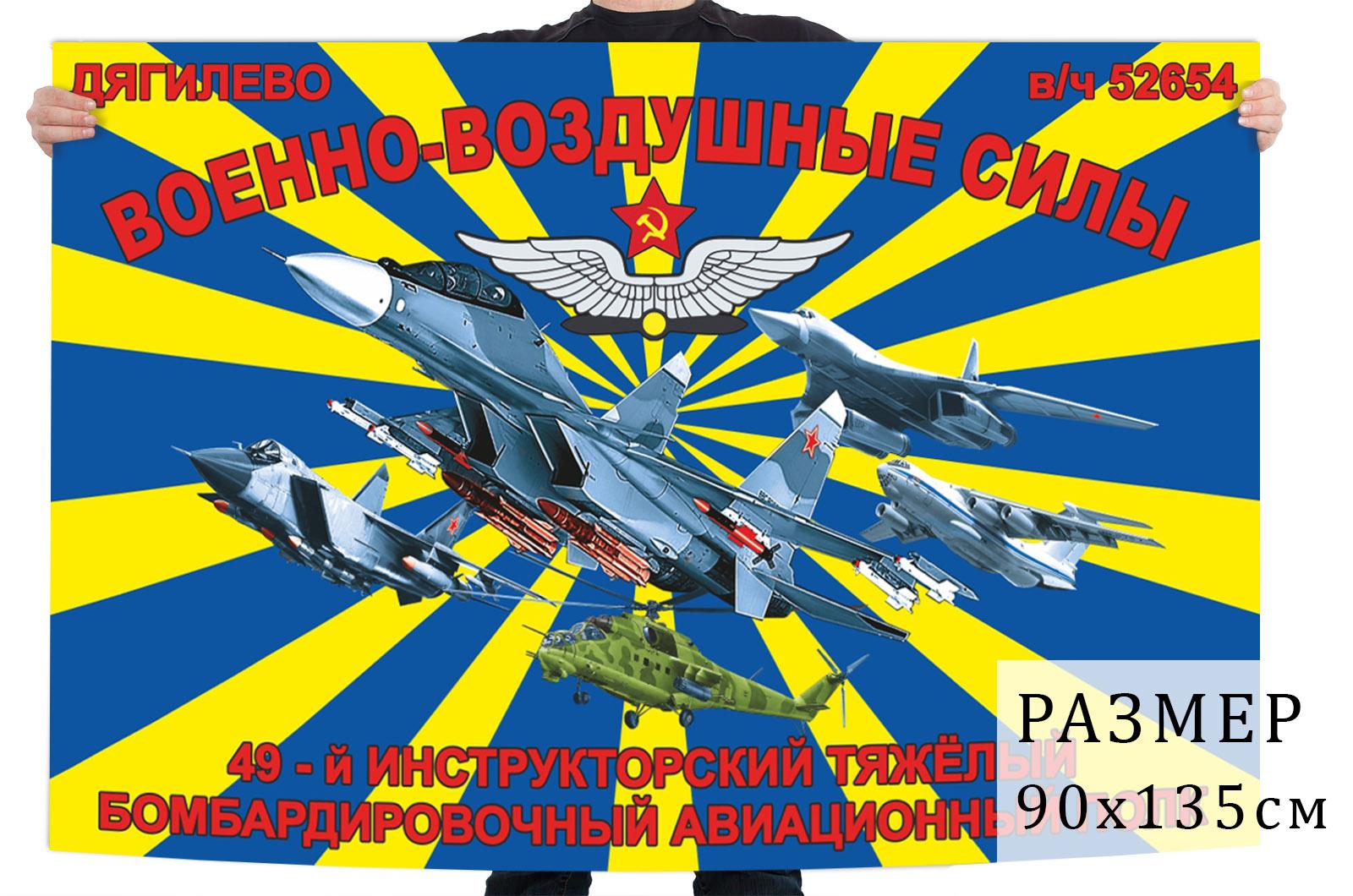 Флаг 49 инструкторского тяжёлого бомбардировочного авиационного полка