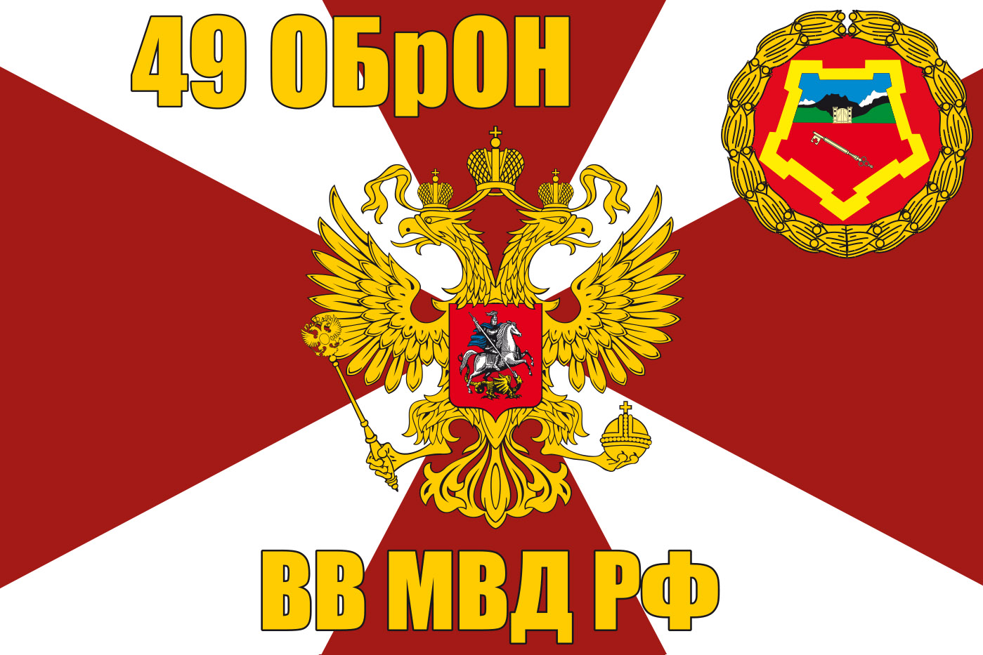 Флаг 49 ОБрОН ВВ МВД РФ