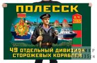Флаг 49 отдельного дивизиона пограничных сторожевых кораблей