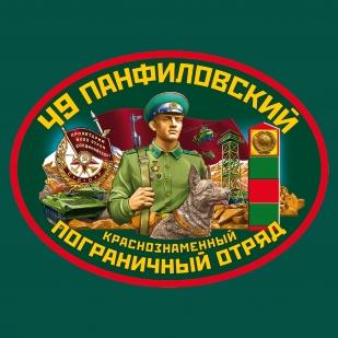 """Футболка """"49 Панфиловский ПОГО"""""""