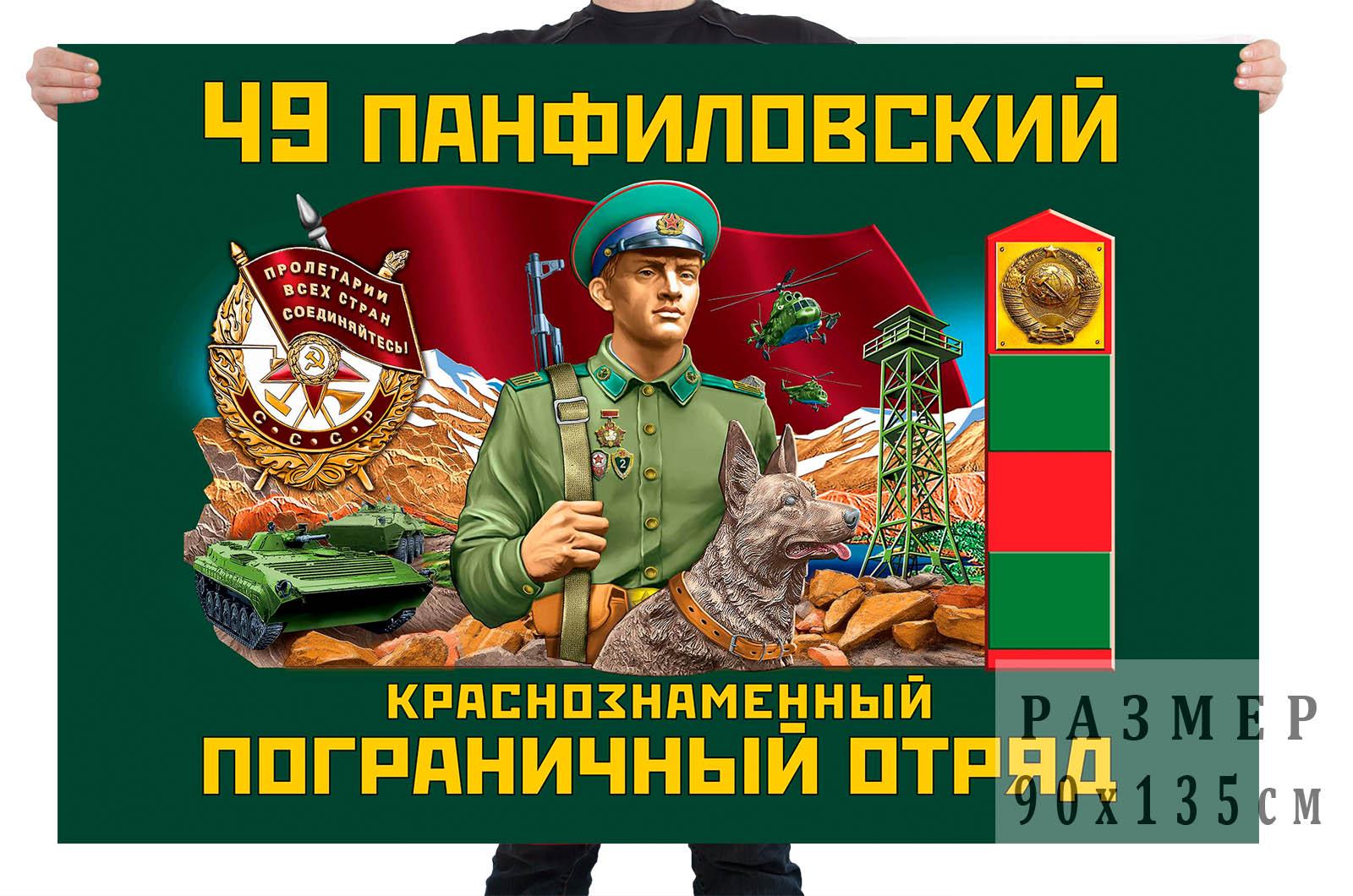 Флаг 49 Панфиловского Краснознамённого пограничного отряда