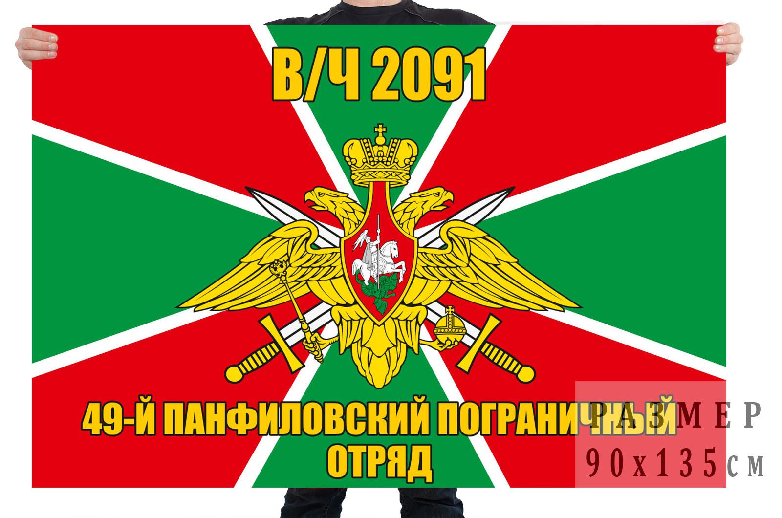Флаг 49 Панфиловского пограничного отряда