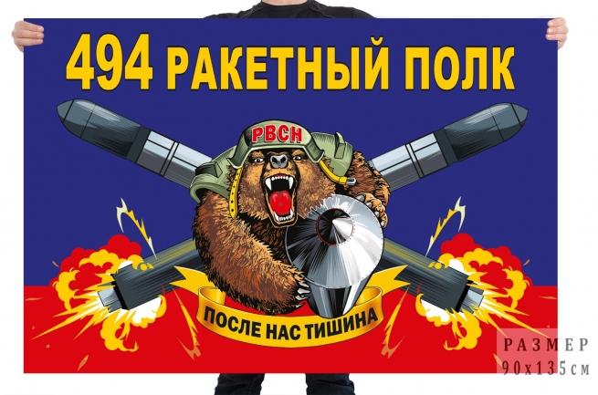 Флаг 494 ракетного полка