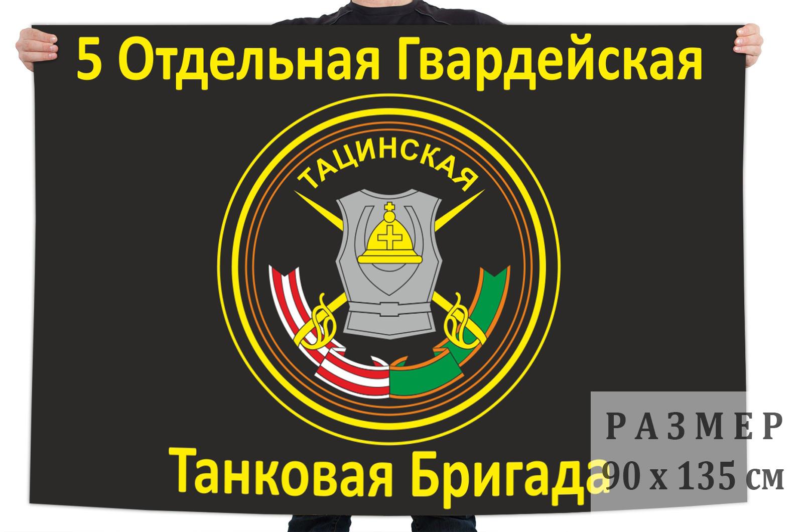 Купить флаг 5-ая Отдельная Гвардейская Тацинская Танковая Бригада