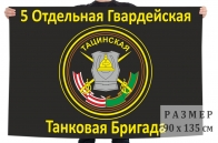 Флаг 5-ая Отдельная Гвардейская Тацинская Танковая Бригада