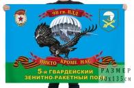 Флаг 5 гвардейского зенитно-ракетного полка 98 гвардейской ВДД