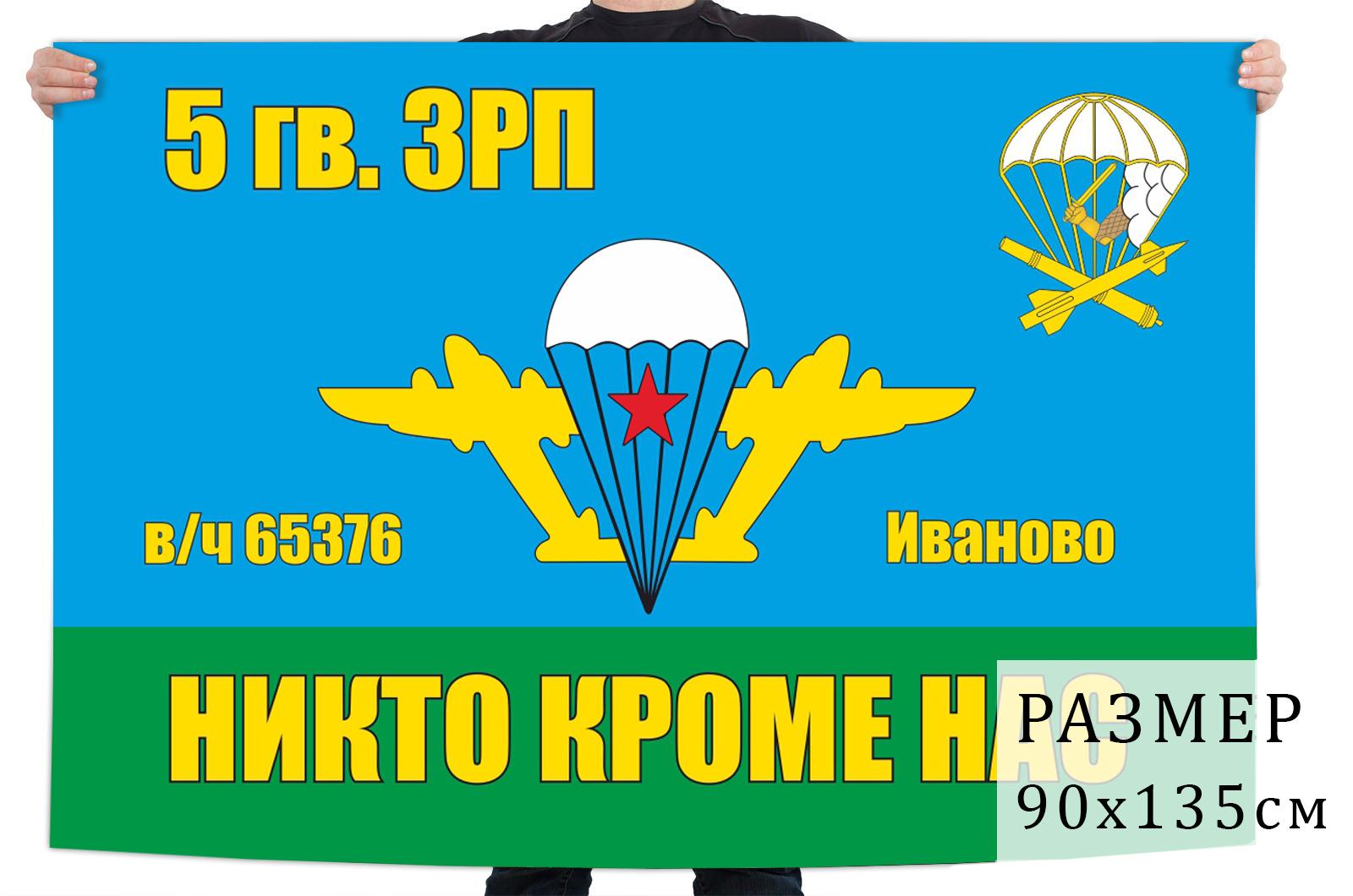 Флаг 5 гвардейского зенитно-ракетного полка воздушно-десантных войск