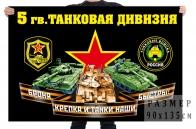 Флаг 5 гвардейской танковой дивизии