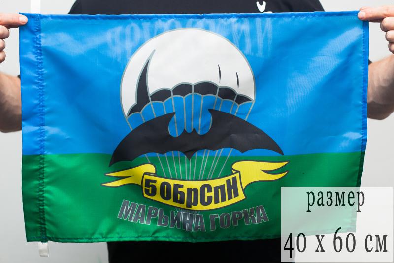 Двухсторонний флаг «5 бригада спецназа Марьина Горка»