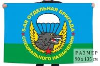 Флаг 5-ой отдельной бригады Спецназа ГРУ