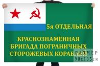 Флаг 5 отдельной бригады пограничных сторожевых кораблей