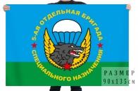 Флаг 5 отдельной бригады специального назначения
