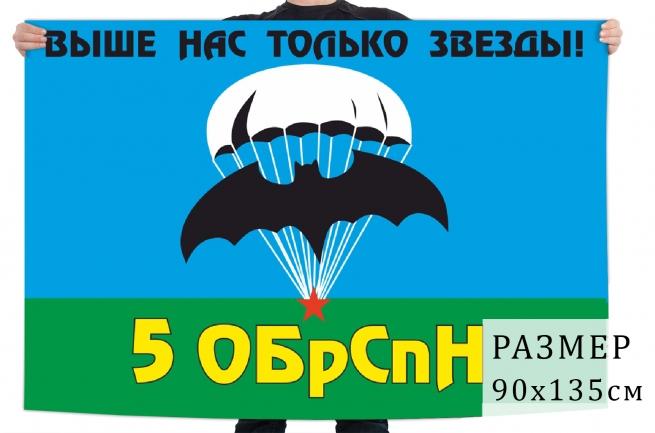 Флаг 5 отдельной бригады спецназа