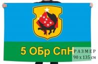 Флаг 5 отдельной бригады спецназначения