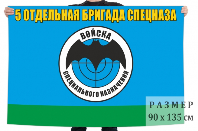 Флаг 5 отдельной бригады войск специального назначения