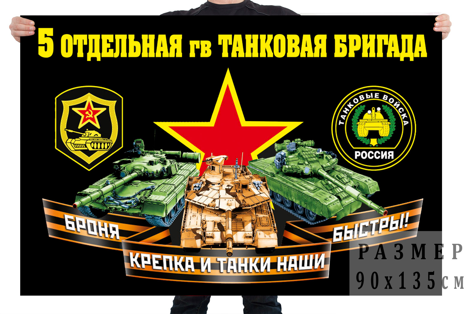 Флаг 5 отдельной гвардейской танковой бригады