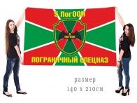 Флаг «5 ПогООН – Спецназ Пограничных войск»