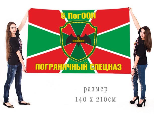 Флаг 5 ПогООН – Спецназ Пограничных войск