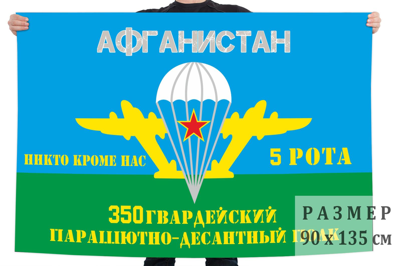 Флаг 5 рота 350-го гв. ПДП в Афганистане