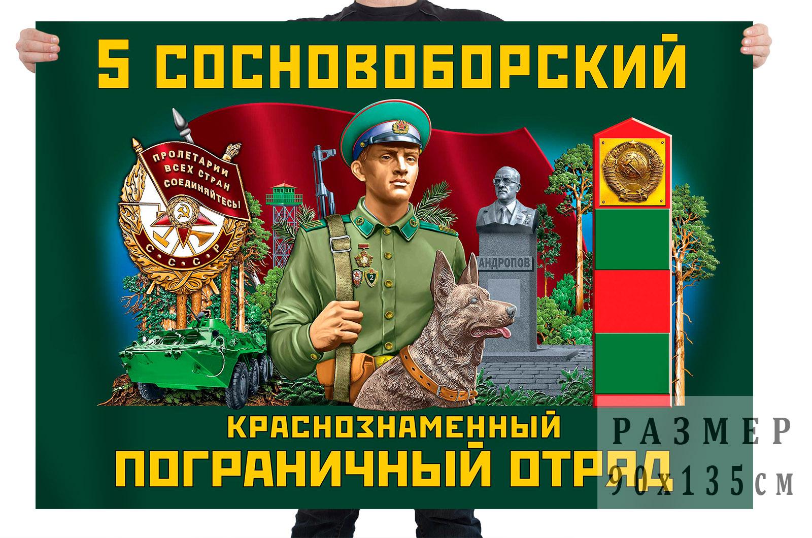 Флаг 5 Сосновоборского Краснознамённого пограничного отряда