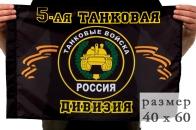Флаг «5 танковая дивизия»