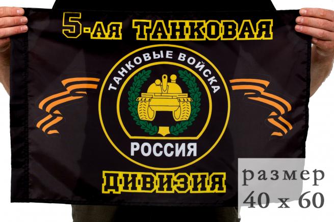 Флаг «5 танковая дивизия» 40x60 см