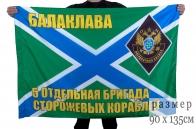 """Флаг """"5-я ОБрПСКР Балаклава"""""""