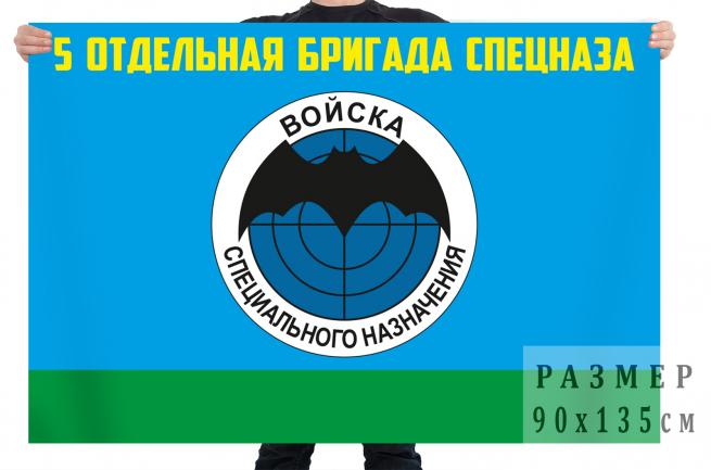 Флаг «5-я отдельная бригада спецназа»