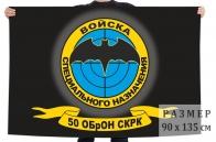 Флаг 50 ОБрОН СКРК Спецназа ГРУ