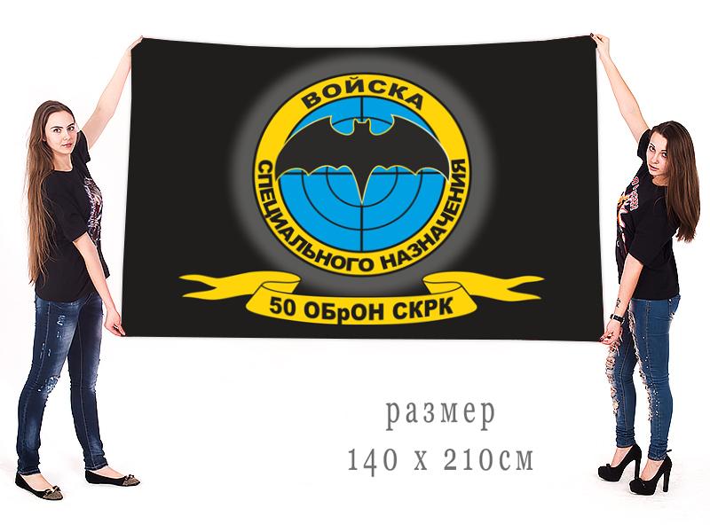 Флаг 50 ОБрОН Спецназа ГРУ с войсковой эмблемой