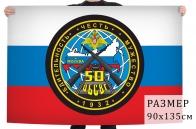 Флаг 50 Отдельного батальона сопровождения воинских грузов