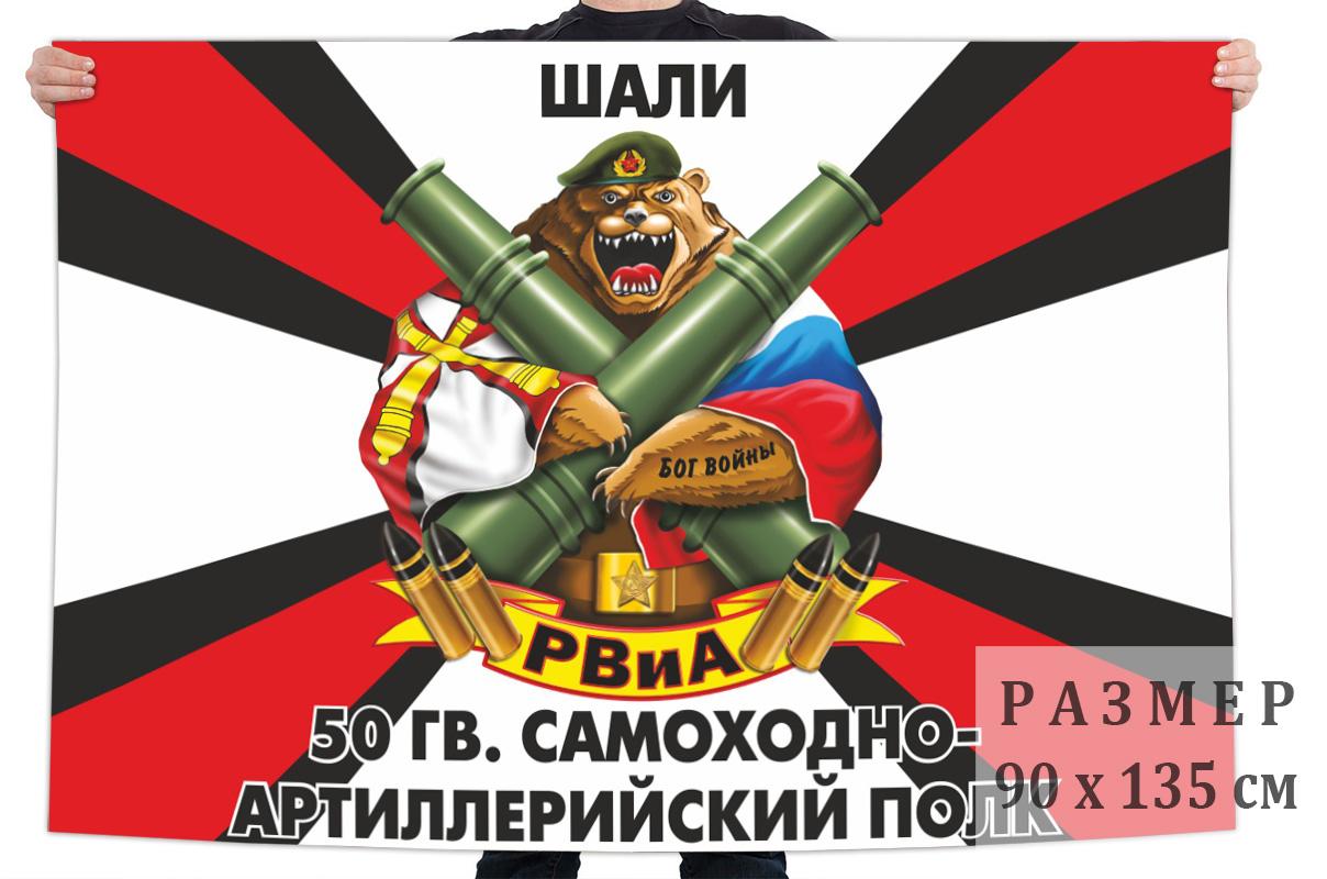 Флаг 50 самоходного артполка