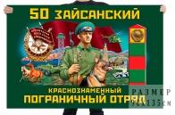 Флаг 50 Зайсанского Краснознамённого пограничного отряда
