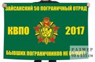 Флаг 50 Зайсанского пограничного отряда КВПО