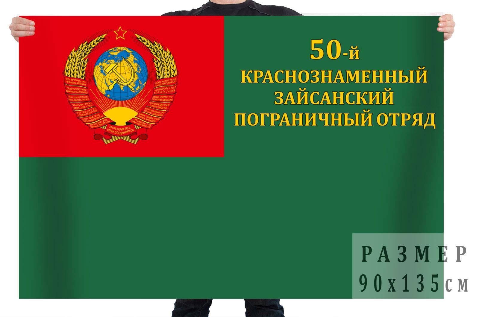 Флаг 50 Зайсанского пограничного отряда