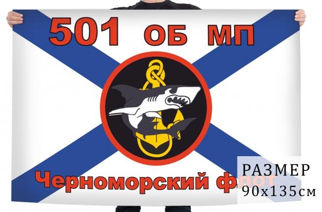 Флаг 501 Отдельного батальона Морской пехоты