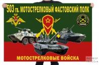 Флаг 503 гв. мотострелкового Фастовского полка